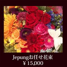 還暦祝い 花 ジュプンお任せ花束15000