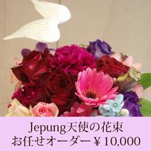 結婚記念日 天使のお任せ花束¥10500