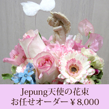 結婚記念日 天使のお任せ花束¥8400