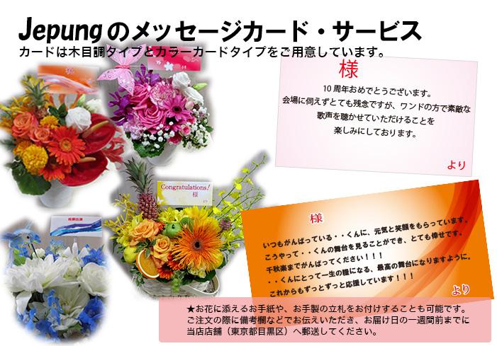 楽屋花に付けるメッセージカード花
