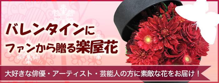 楽屋花・楽屋見舞いの花