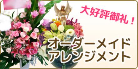 Jepungのおまかせアレンジ&オーダーメイド