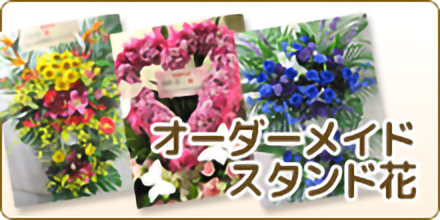 Jepungのおまかせスタンド花
